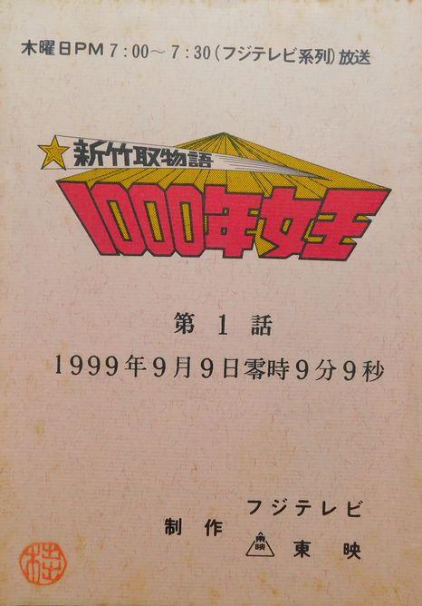 「1000女王テレビ1」1.jpg