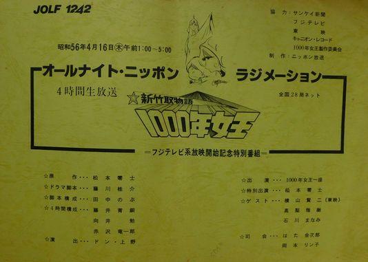 「1000年女王・オールナイト構成」1.jpg