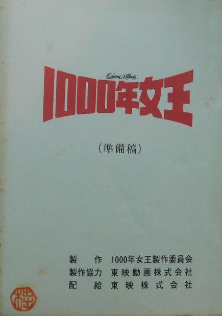 「1000年女王・準備稿」1.jpg