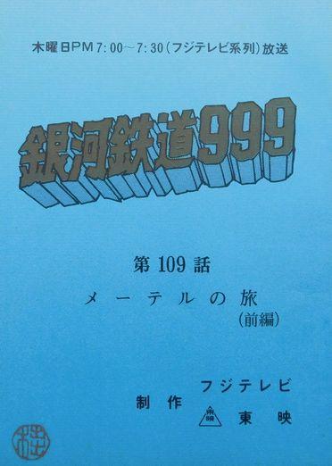 「999テレビ109・メーテルの旅前編」1.jpg