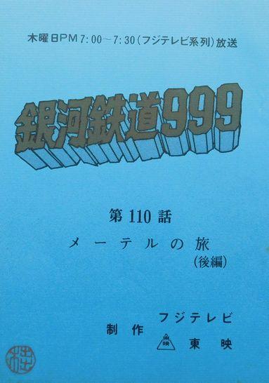 「999テレビ110・メーテルの旅後編」1.jpg