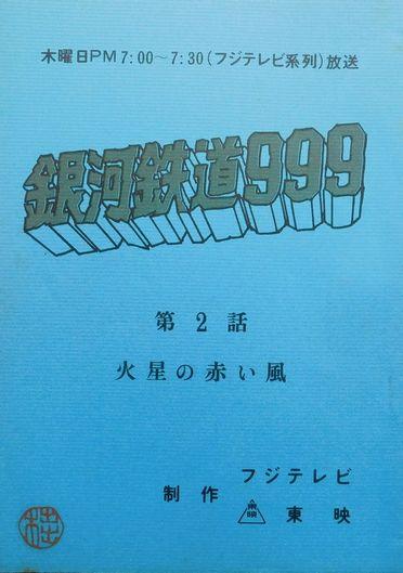 「999テレビ2・火星の赤い風」1.jpg