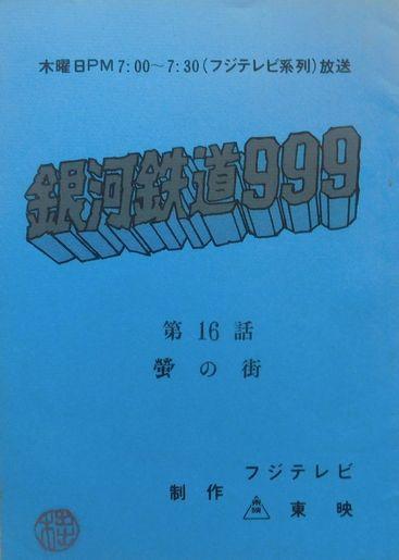 「999ホタルの街・台本」1.jpg