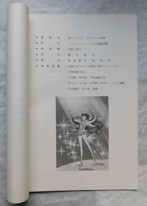 「さすらいの太陽企画書3」1.jpg