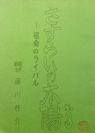「さすらいの太陽台本」(第三話)1.jpg