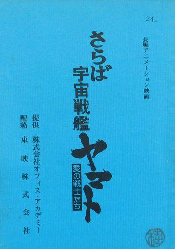 「さらば宇宙戦艦ヤマト・愛の戦士たち」1.jpg