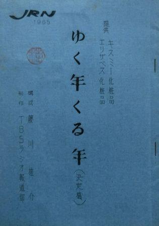 「ゆく年くる年・1965」1.jpg