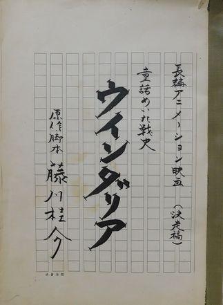 「ウインダリア・決定稿」1.jpg