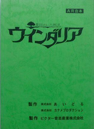 「ウインダリア・AR台本」1.jpg