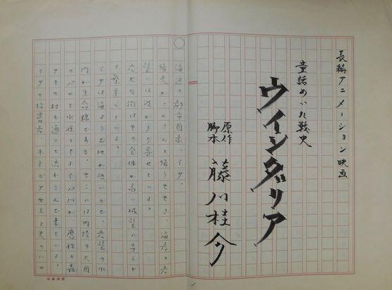 「ウインダリア原作」1.jpg