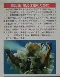 「ウルトラセブン・栄光は誰のために」2.jpg