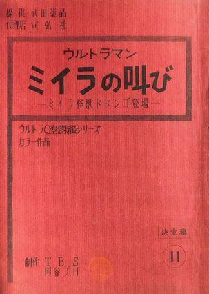 「ウルトラマン・ミイラの叫び」1.jpg