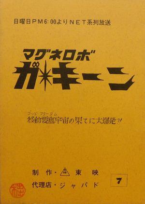 「ガキーン台本」1.jpg