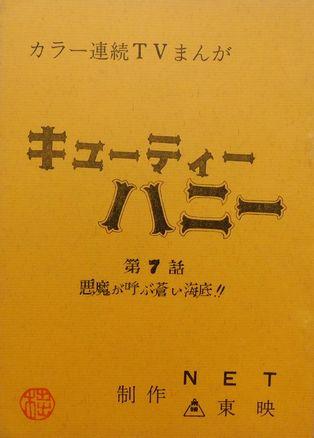 「キュウテイハニー」1.jpg