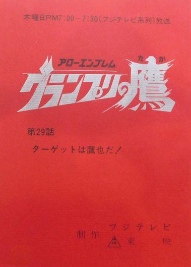 「グランプリの鷹」1.jpg
