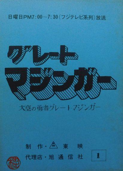 「グレートマジンガー台本1」1.jpg