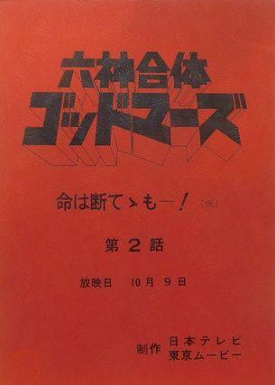 「ゴットマーズ2・台本」1.jpg