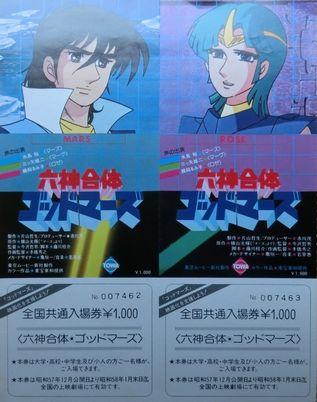 「ゴットマーズ」(チケット)1.jpg
