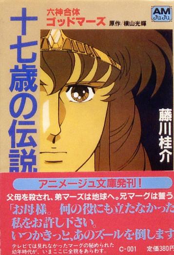 「ゴットマーズ・徳間文庫」1.JPG