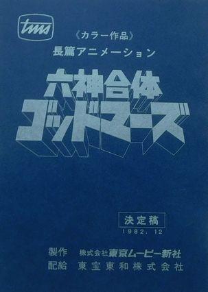 「ゴットマーズ・映画台本」1.jpg