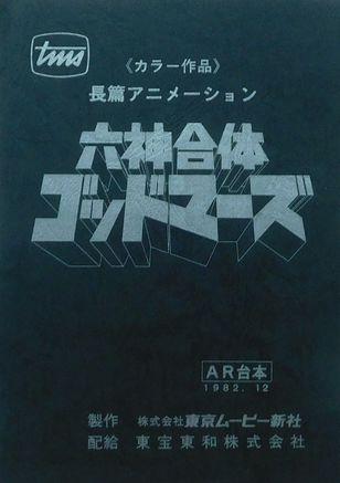 「ゴットマーズ・映画AR台本」1.jpg