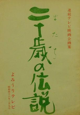 「ゴットマーズ十七歳の伝説・原点」1.jpg