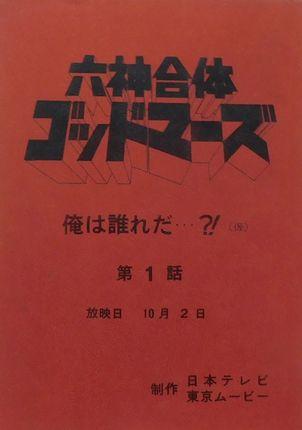 「ゴットマーズ1・台本」1.jpg