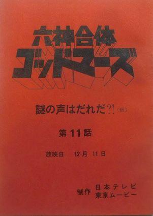 「ゴットマーズ11・台本」1.jpg