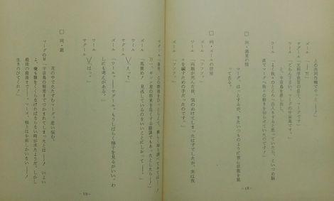 「ゴットマーズ11・台本内容」1.jpg