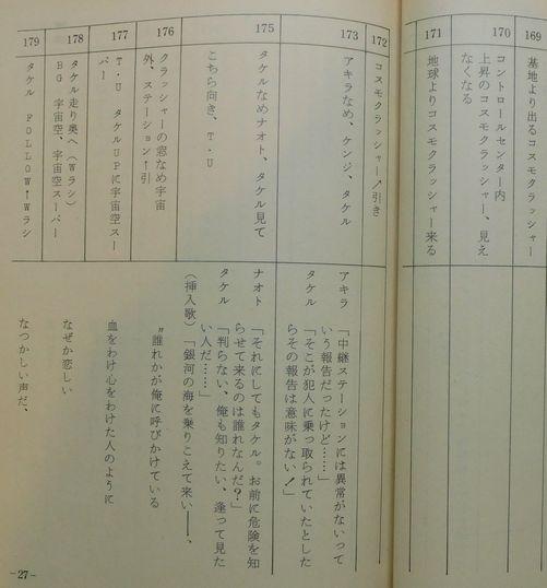 「ゴットマーズ11・AR内容1」1.jpg