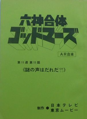 「ゴットマーズ11・AR台本」1.jpg