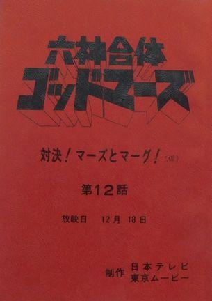 「ゴットマーズ12・台本」1.jpg