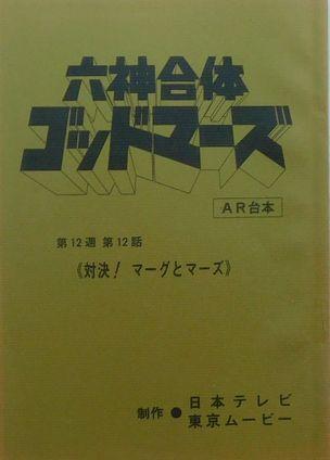 「ゴットマーズ12・AR台本」1.jpg