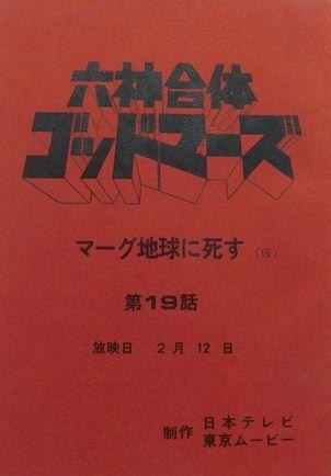 「ゴットマーズ19・台本」1.jpg