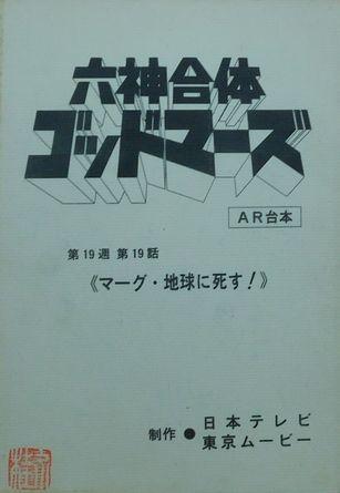 「ゴットマーズ19・AR台本」1.jpg