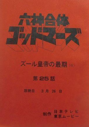 「ゴットマーズ25・台本」1.jpg