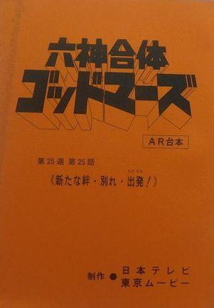 「ゴットマーズ25・AR台本」1.jpg