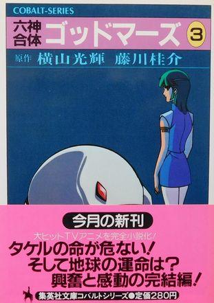 「ゴッドマーズ3・集英社文庫」1.jpg