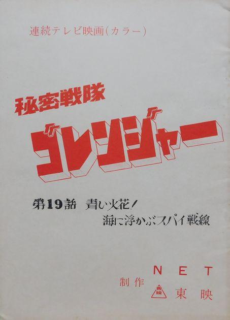 「ゴレンジャー19」1.jpg
