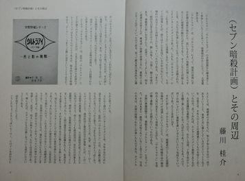 「セブン回想計画・藤川原稿」1.jpg