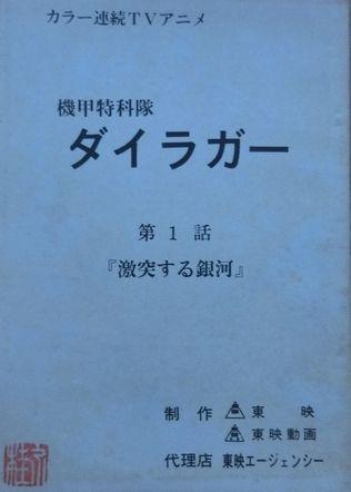 「ダイラガー台本 1」1.jpg