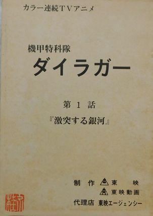 「ダイラガー台本2」1.jpg