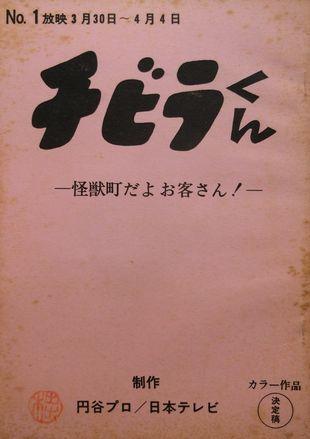 「チビラくん第一話台本」1.jpg