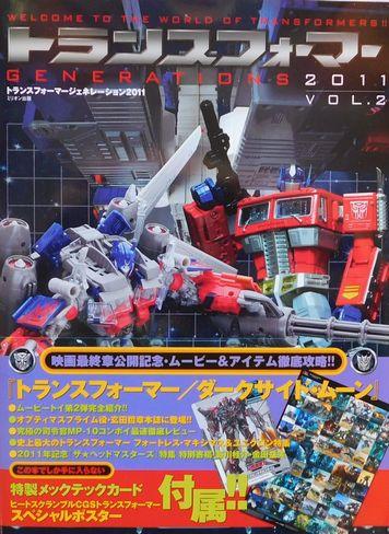 「トランスフォマー2011」1.jpg