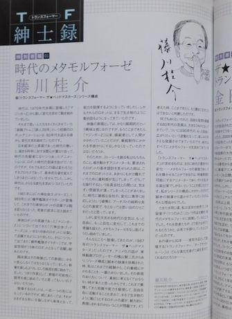 「トランスフォーマ談話」(平成23年8月2日・ミリオン出版)1.jpg