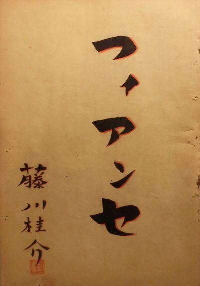 「フィアンセ」(脚本賞受賞).JPG