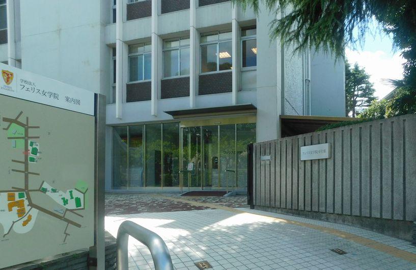 「フェリス女学院入口」(2020・8・27)1.jpg