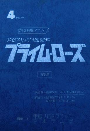 「プライムローズ」(前編)1.jpg