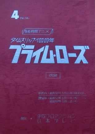 「プライムローズ」(後編)1.jpg