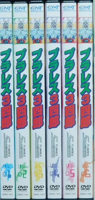 「プラレス3四郎・DVD3」1.jpg